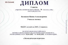 Диплом-ЕВ-№16440-04.02.2021