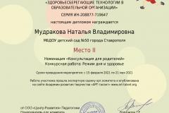 Мудракова-Наталья-Владимировна