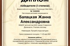 Balackaya-Ghanna-Aleksandrovna