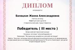 diplom_author_9917_1