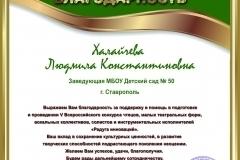 Халайчева-сад-50-с-печатью