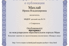 1214011-016-015-sert