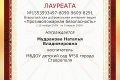ДИПЛОМ-МУДРАКОВОЙ-НВ-противопожарная-безопасность