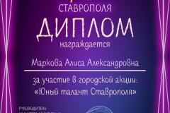 дипломы_0012