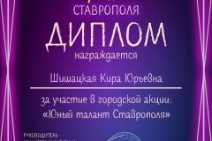 дипломы_0099