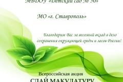 МБДОУ-детский-сад-50