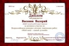 Васенин Валерий (1)