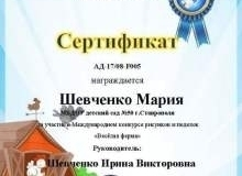 ShevchMaria-220x350