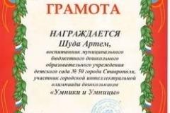 ramdisk-crop_174046861_FQwjl9N