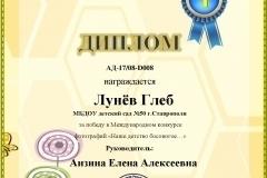 Лунёв Глеб-2