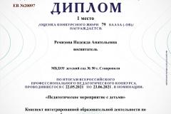 Диплом-ЕВ-№20097-24.06.2021