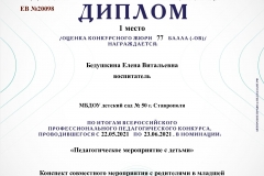 Диплом-ЕВ-№20098-24.06.2021