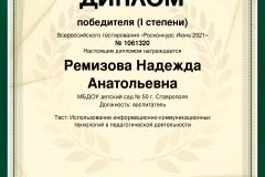Remizova-Nadeghda-Anatolyevna
