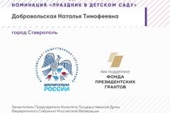 Добровольская-Наталья-Тимофеевна
