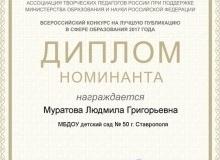 Muratova-220x350