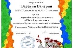 Васенин (1)