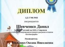 ShevchDanil-220x350