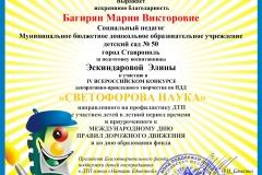 Багирян-М.В.-бп