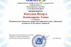 Диплом-Ковтунов-Назар-и-Эскиндарова-Элина