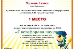 Чулков-Семен-1-место