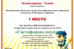 Эскиндарова-Элина-1-место