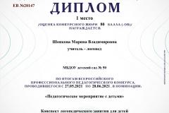 Шонкова-Марина-Владимировна