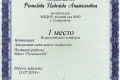 Диплом-min